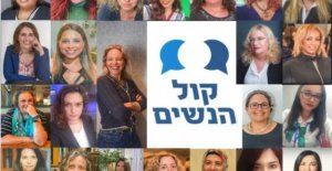 Israel, the women challenge the traditional parties: With us, and to fight against sexism in the Knesset
